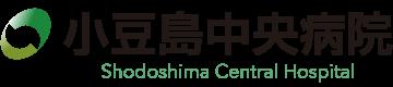 小豆島中央病院